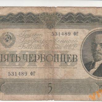 5 червонцев 1937 год серия ФГ