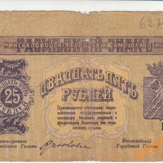МИНЕРАЛЬНЫЕ ВОДЫ 25 рублей 1918 год