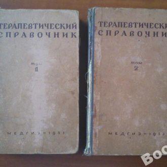 Терапевтический справочник (в 2-х томах) 1951 год