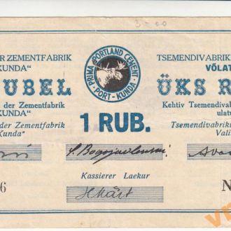 Эстония Порт-Кунда 1 руб 1941 г продлен до 01.11