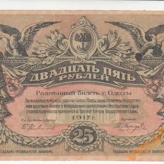 Одесса 25 рублей 1917 год серия Л ВХОД СПРАВА