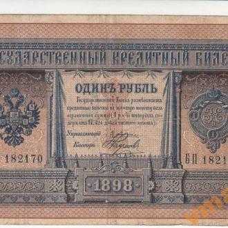 1 рубль 1898 год Плеске Наумов