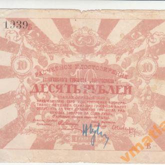 ВОЛОГДА СЕВЕРОСОЮЗ 10 рублей 1923 год
