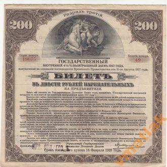 200 рублей 4,5% заём 1917 год Третий разряд