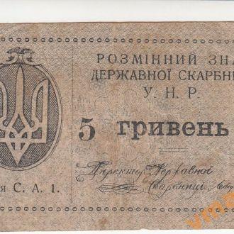 5 гривен 1919 год