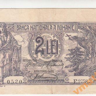 РУМЫНИЯ 2 лей 1920 год