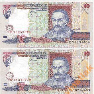 10 грн 2000 г Стельмах сер ЮЗ 2 шт №№ подряд aUNC