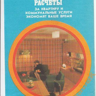 БЕЗНАЛИЧНЫЕ РАСЧЕТЫ рекламка 1982 г
