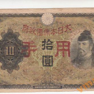 Япония для КИТАЯ 10 иен 1945 год (военная)