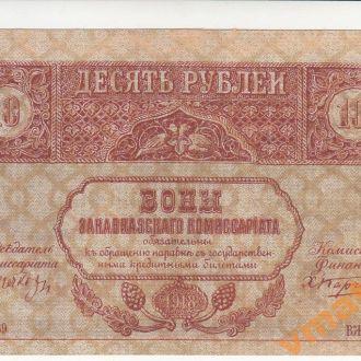 Закавказье 10 рублей 1918 год фирнисовая сетка