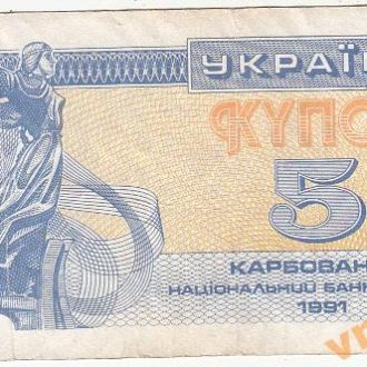 5 карбованцев 1991 год