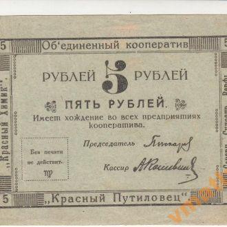 ПЕТЕРБУРГ Красный Химик Путиловец 5 руб 1922 год