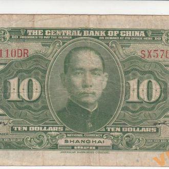 Китай 10 доллар 1928 год