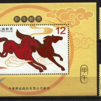 Тайвань Китай   Новый год 2014   MNH