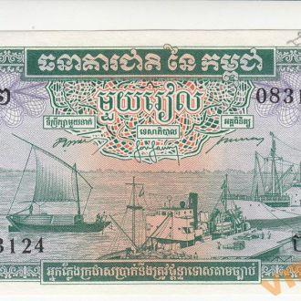 КАМБОДЖА 1 риель 1956 год подпись 2 UNC