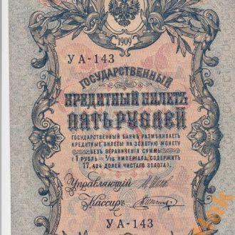 5 рублей 1909 год Шипов Шагин СОСТОЯНИЕ