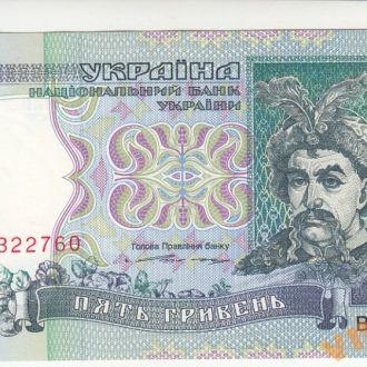 5 гривен 1994 год Ющенко серия ВД UNC-aUNC