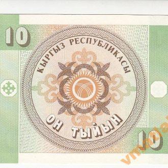 КИРГИЗИЯ 10 тын 1993 год UNC