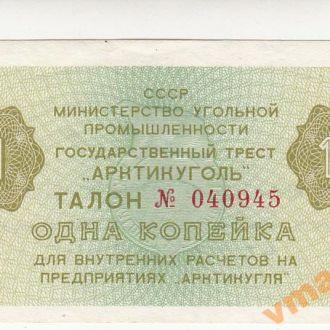 Шпицберген Артикуголь 1 копейка 1979 год UNC-aUNC