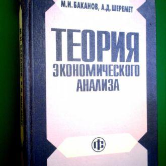 М.И.Баканов Теория экономического анализа