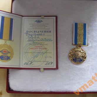 Медаль 150 лет Львовской железной дороге, документ