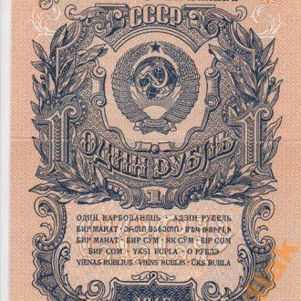 1 руб 1947 г сер ДС 1 тип шрифта нумерат СОСТОЯНИЕ