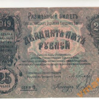 Елисаветград 25 рублей 1918 год серия 3