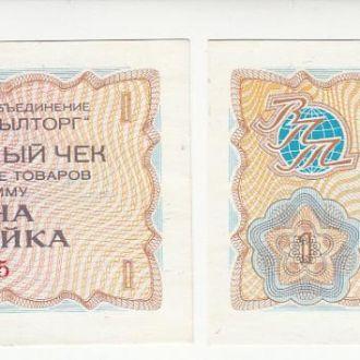 Внешпосылторг 1 коп 1976 г UNC-aUNC 2 шт №№ подряд