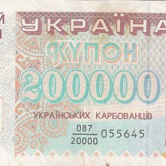 200000 карбованцев 1994 года дробная серия
