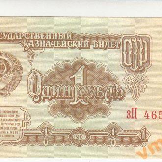 1 рубль 1961 год серия зП UNC