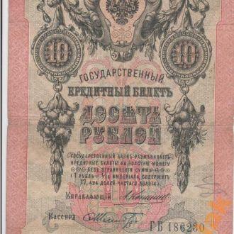 10 рублей 1909 год Коншин Шмидт