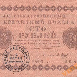 Латгальский партизанск полк (полк. Скуиньш) 2 рота