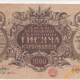 1000 карбованцев 1918 год В/З волон линии серия АГ