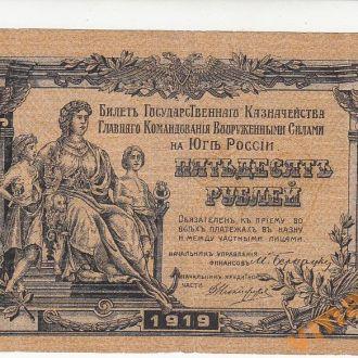 Юг России 50 рублей 1919 год