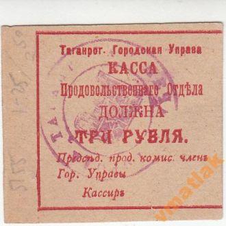 ТАГАНРОГ Гор. Управа 3 рубля 1918 г aUNC КРАСНАЯ