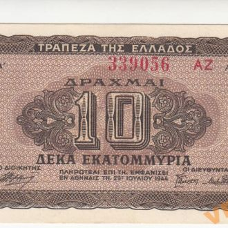 ГРЕЦИЯ 10 000 000 драхм 1944 год UNC-aUNC