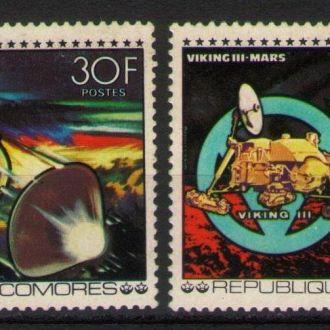 Коморы  Космос Спутники Юпитер Ландер Марс Викинг