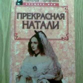 Книга *Прекрасная Натали (Гончарова)* женщина-миф