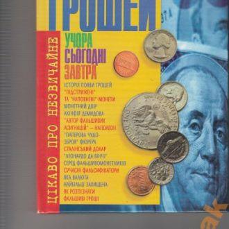 Таємниці фальшивих грошей Пономарьов В.Т.
