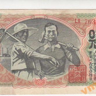 Северная КОРЕЯ 1 вон 1947 год с В/З