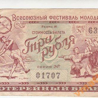Лотерея фестиваль молодежи 3 руб 1956 год