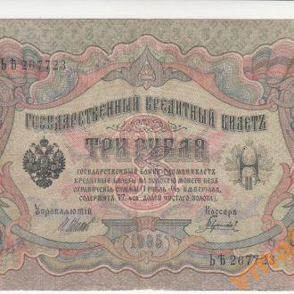 3 руб 1905 г Шипов Гаврилов Временное правител.