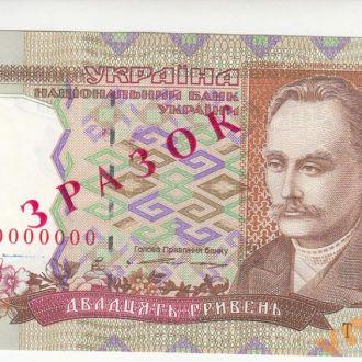 ОБРАЗЕЦ 20 гривен 1995 год серия ТА UNC-aUNC