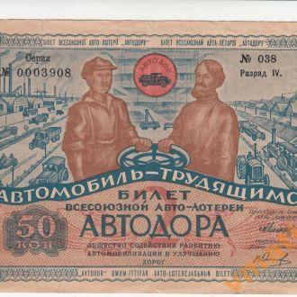 АВТО - ЛОТЕРЕЯ 50 копеек 1930 год АВТОДОР