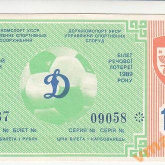 Футбольная лотерея ДИНАМО КИЕВ 1989 год 10 выпуск