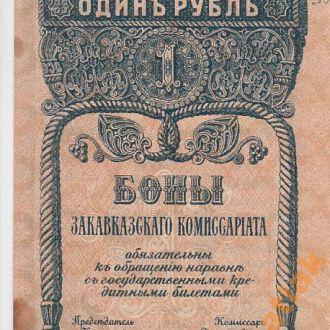 Закавказье 1 рубль 1918 год фернисовая сетка