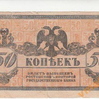 Ростов 50 копеек 1918 год