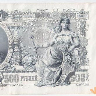 500 рублей 1912 год Шипов Метц СОСТОЯНИЕ