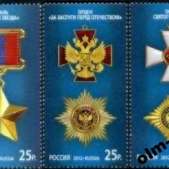 Russia / Россия - Ордена 3м 2012 OLM-OPeN