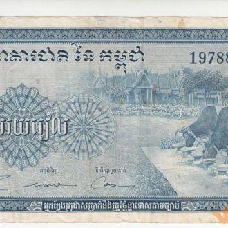 КАМБОДЖА 100 риель 1970 год